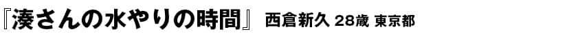 『湊さんの水やりの時間』 48P 西倉新久(28歳・東京都)