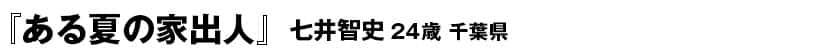 『ある夏の家出人』38P 七井智史 (24際・千葉県)