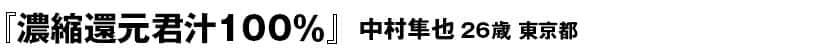 『濃縮還元君汁100%』<36ページ>中村隼也(ナカムラジュンヤ) 26歳 東京都)
