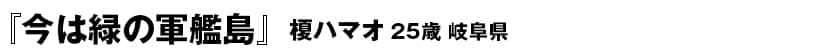 『今は緑の軍艦島』<54ページ>榎ハマオ(エノキハマオ) 25歳 岐阜県