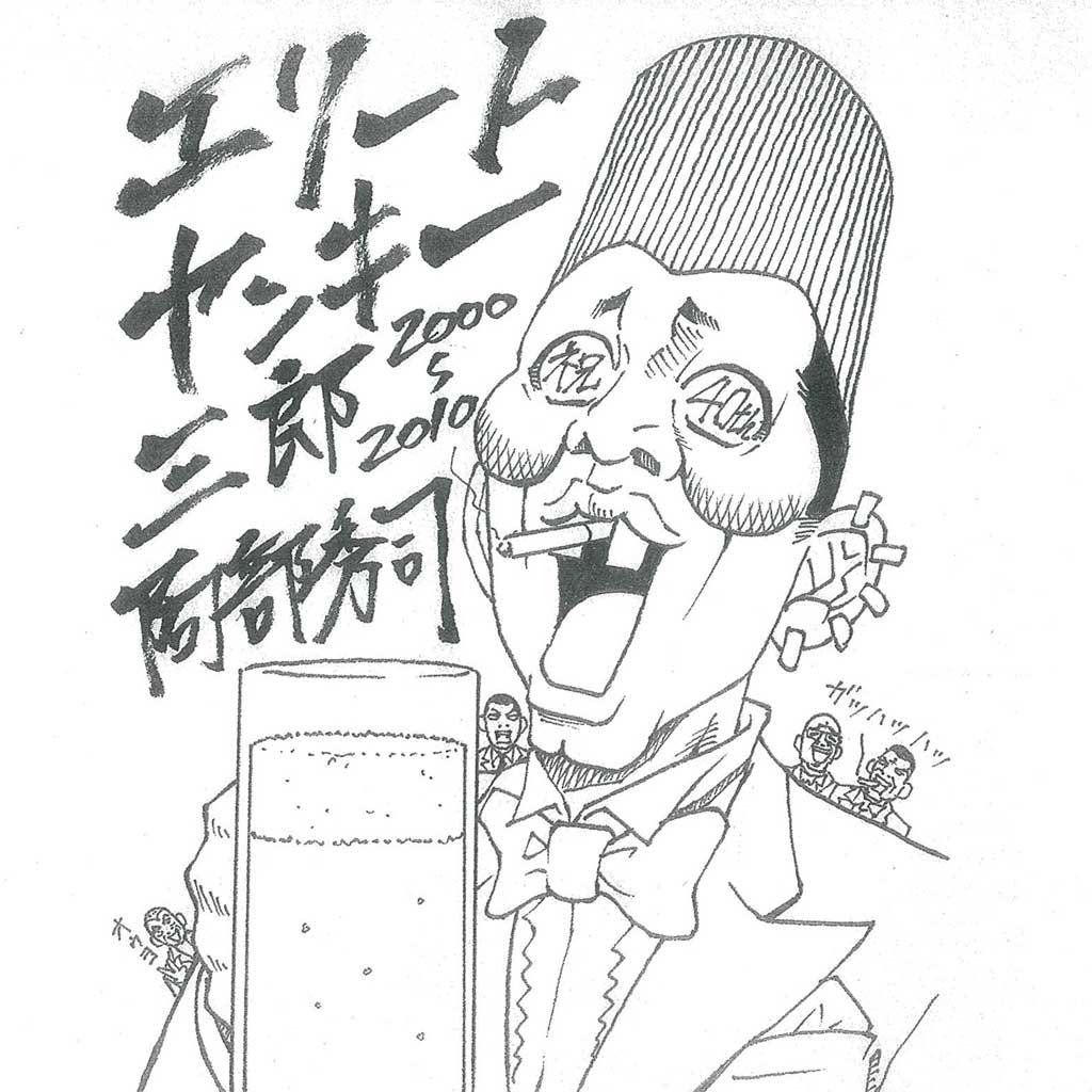 エリートヤンキー三郎