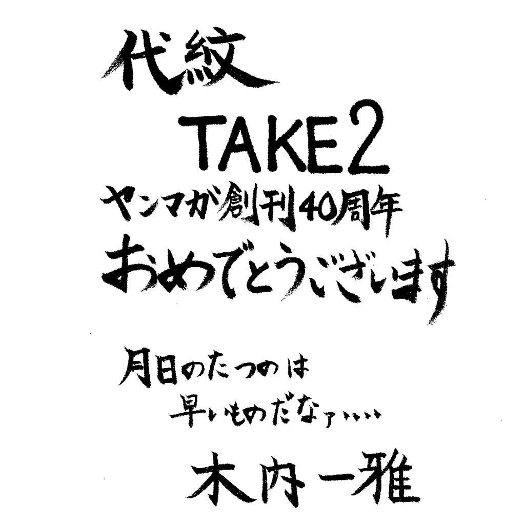 代紋TAKE2