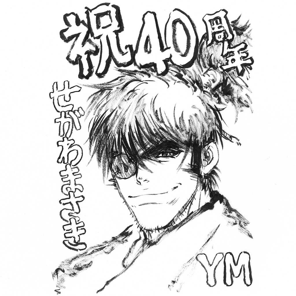 Y十M〜柳生忍法帖〜