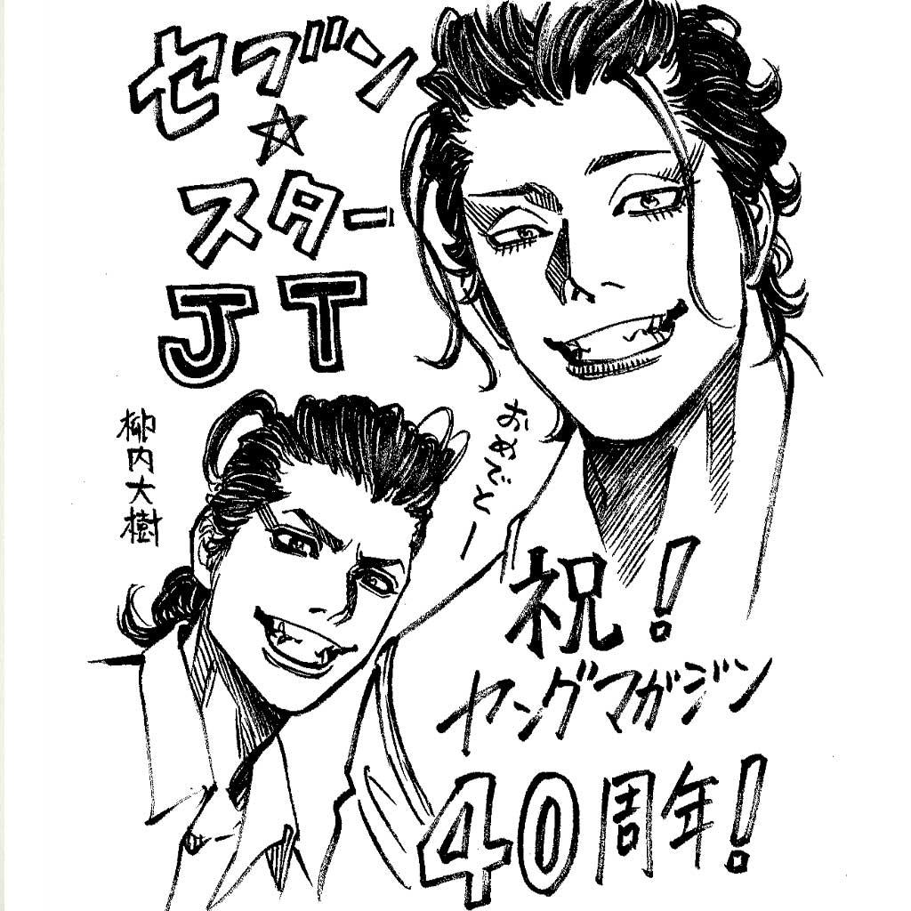 セブン☆スター JT
