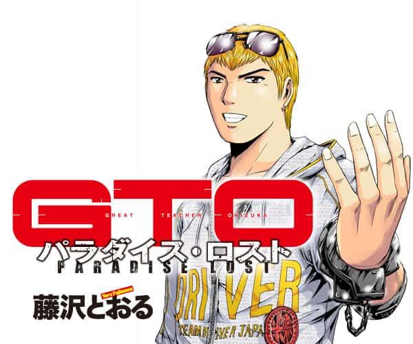 GTO パラダイス・ロスト