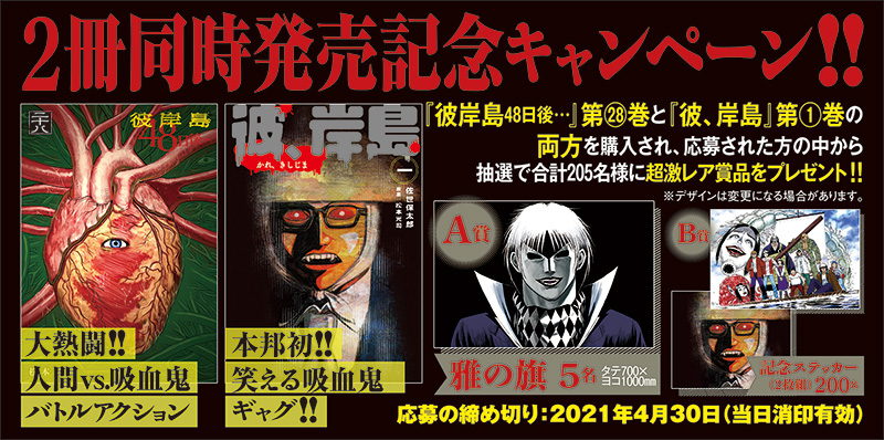 『彼岸島 48日後…』第28巻&『彼、岸島』第1巻、同時発売記念キャンペーン!