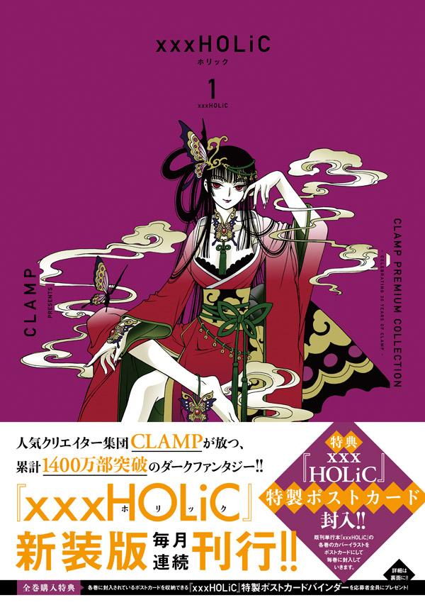 『xxxHOLiC』全巻購入特典、特製ポストカードバインダー応募者全員プレゼント!!