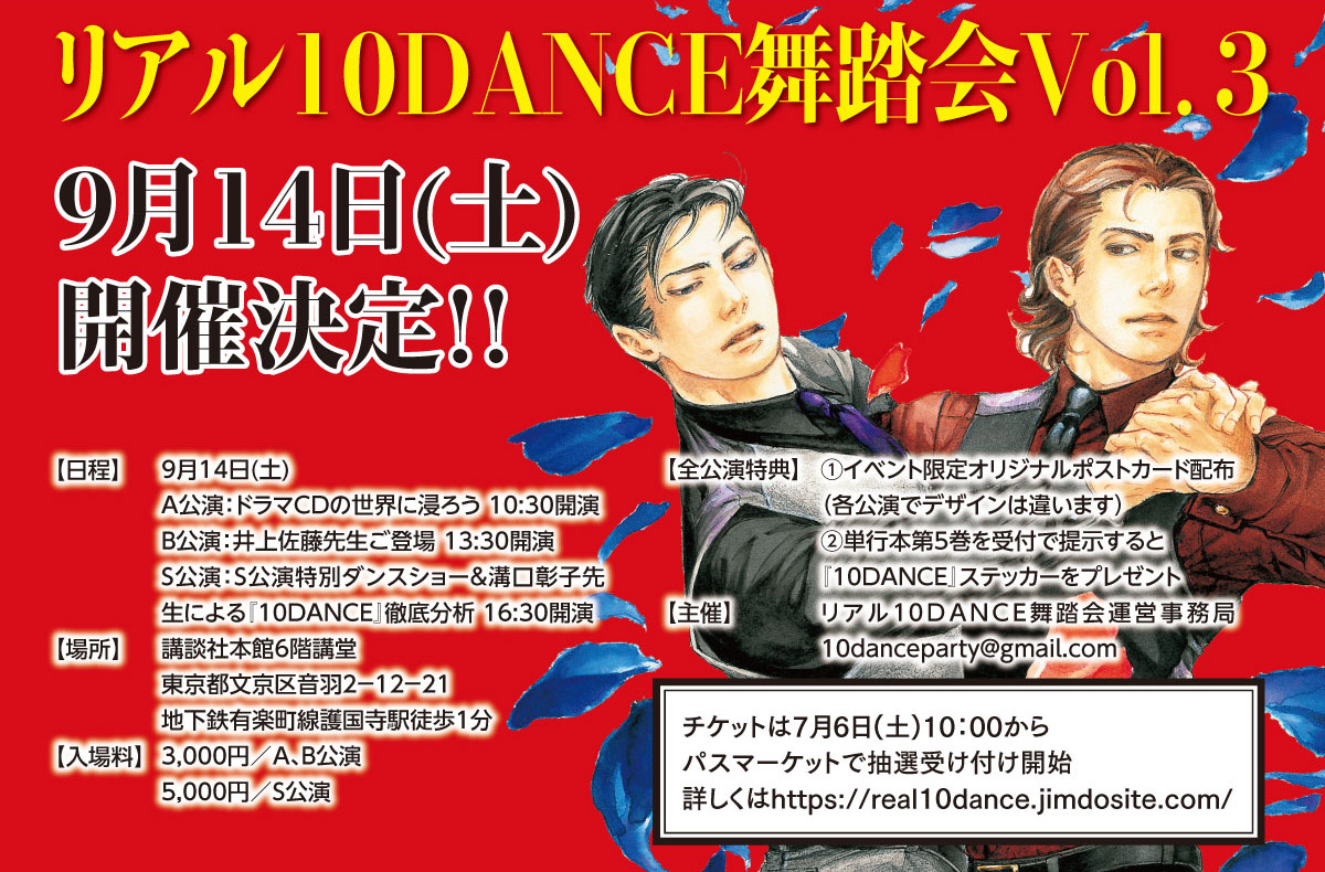 「リアル10DANCE 舞踏会 Vol.3」開催![9月14日(土) 東京都文京区 講談社 講堂]