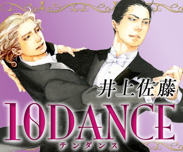 10DANCE〈テンダンス〉