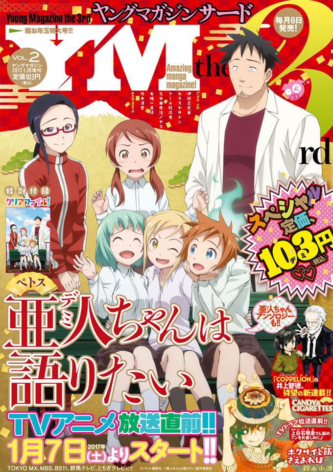 ヤングマガジン サード Vol.2