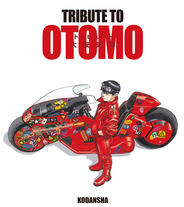 『TRIBUTE TO OTOMO』大友克洋/Editions Glenat講談社