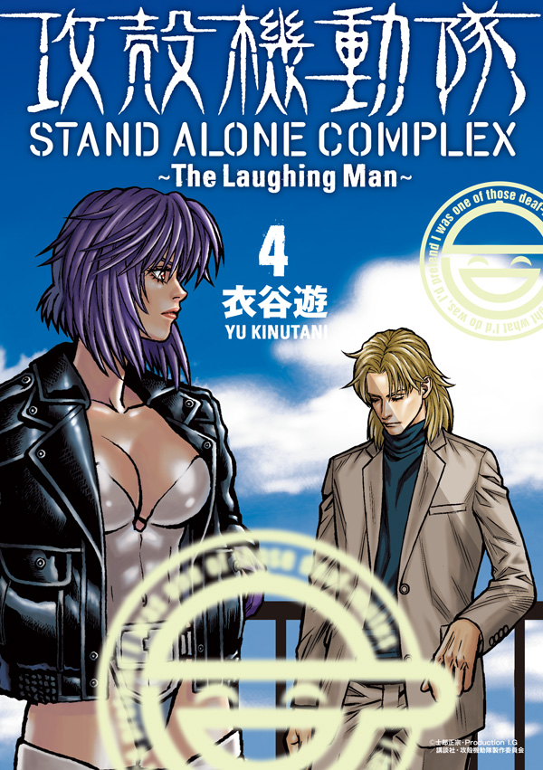 『攻殻機動隊 STAND ALONE COMPLEX 〜The Laughing Man〜(4)』衣谷 遊