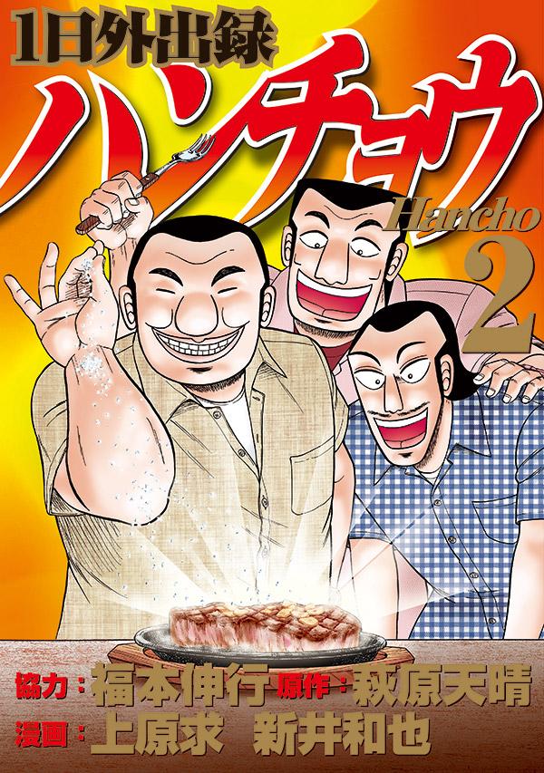 http://yanmaga.jp/content/images/_comics/9784065102268.jpg
