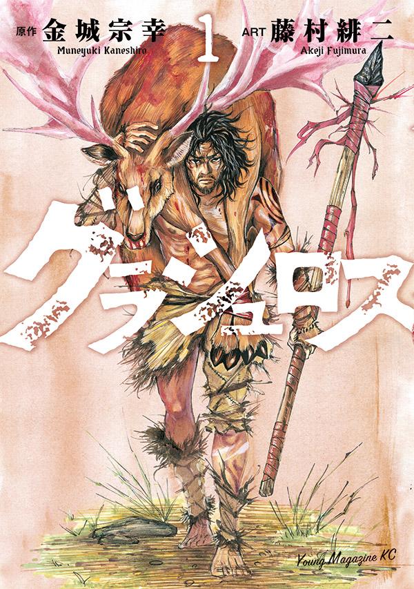 Gurashurosu - Raw