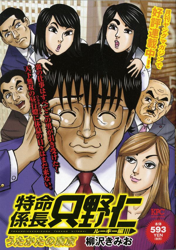 Tokumei Kakarichou Tadano Hitoshi: Rookie Hen - Raw