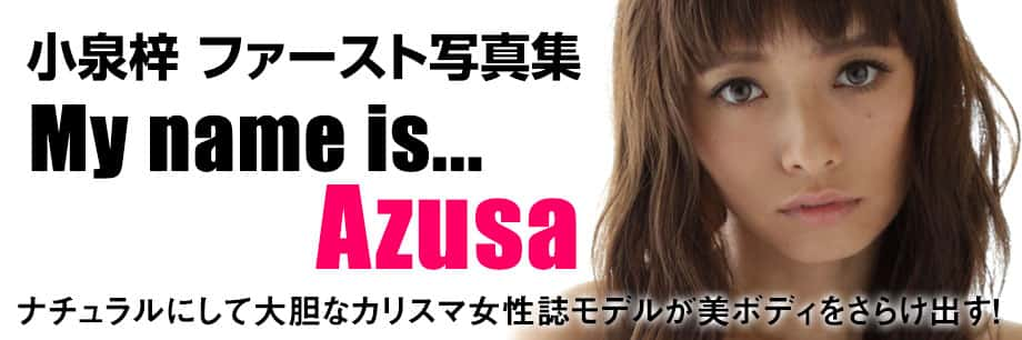 My name is... Azusa