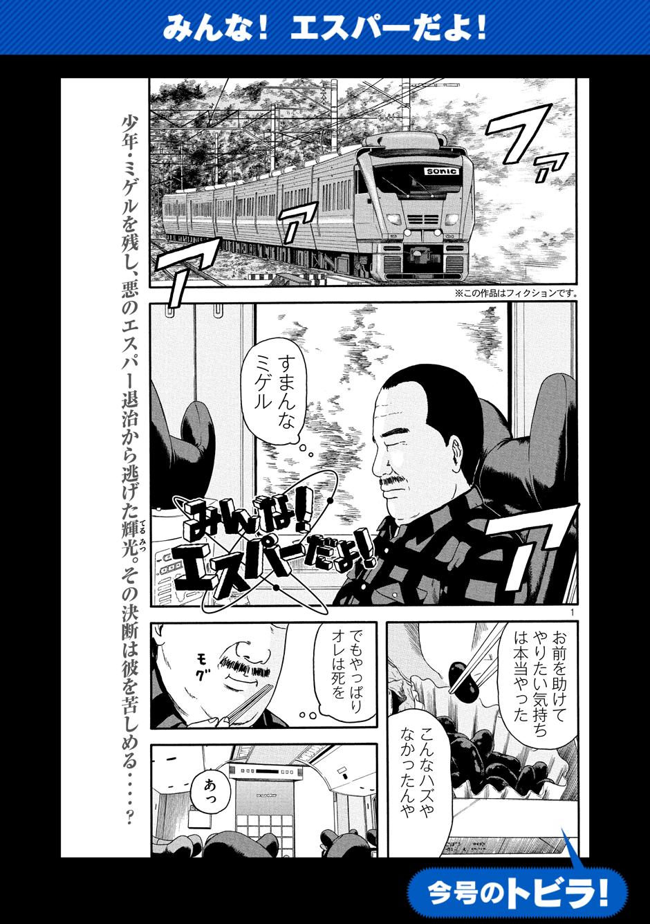 アキラ ナンバー 2 無料 漫画
