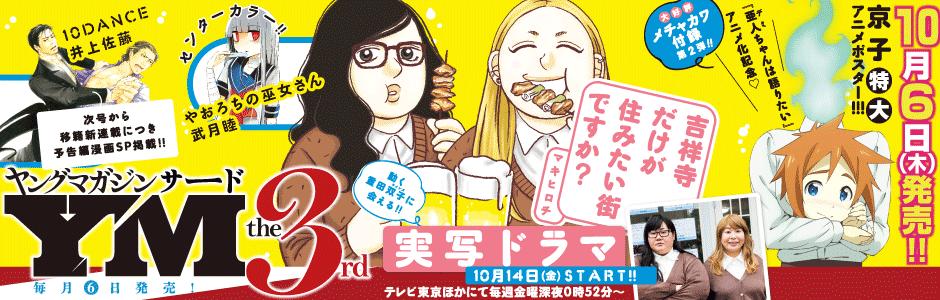 ヤングマガジン サード 2016 Vol.11
