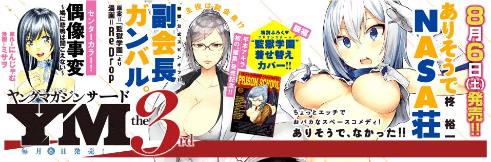 ヤングマガジン サード 2016 Vol.9