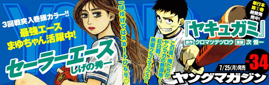 最新号:ヤングマガジンNo.34