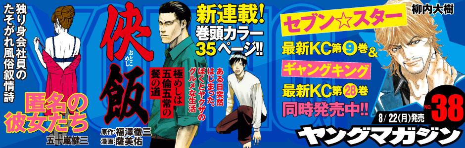 最新号:ヤングマガジンNo.38