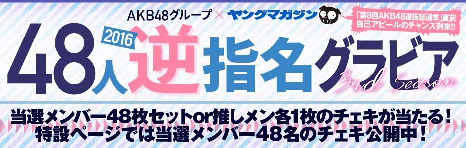 AKB48グループ 48人逆指名グラビア[2016]