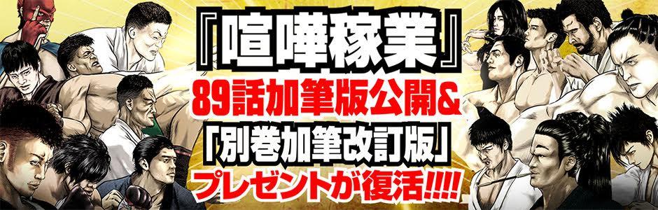 『喧嘩稼業』第89話(加筆版)期間限定+別巻プレゼント