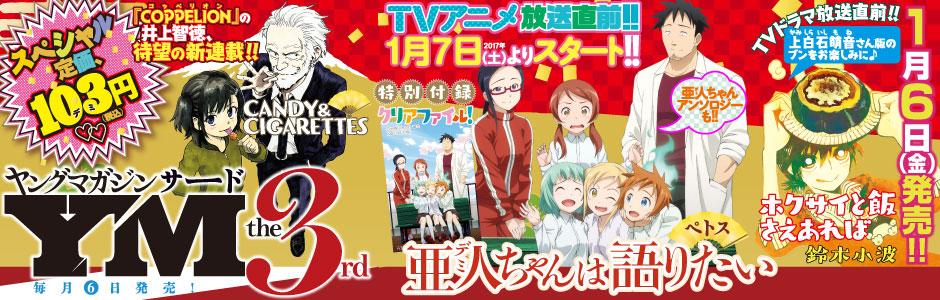 ヤングマガジン サード 2017 Vol.2
