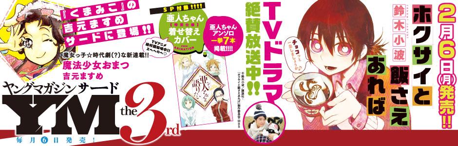 ヤングマガジン サード 2017 Vol.3