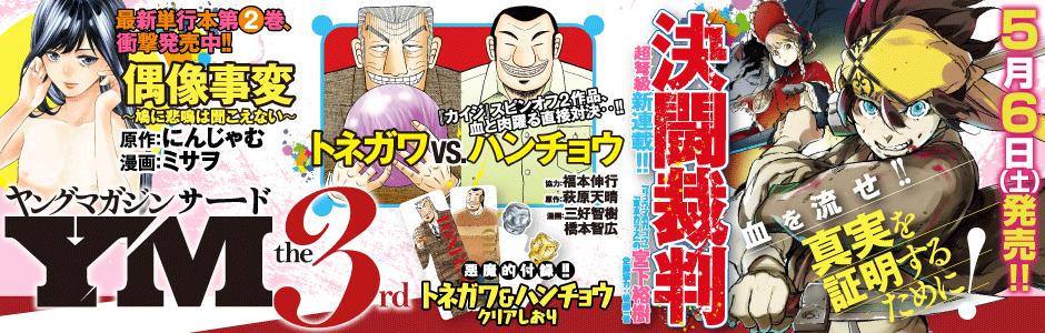 ヤングマガジン サード 2017 Vol.6