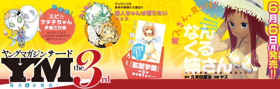 ヤングマガジン サード 2016 Vol.7