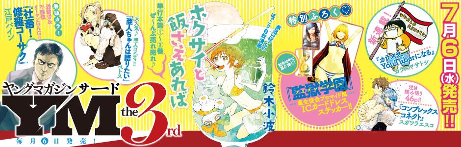 ヤングマガジン サード 2016 Vol.8