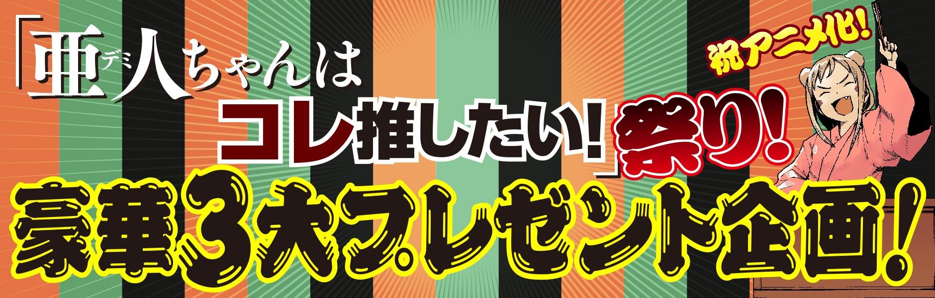 「亜人ちゃんはコレ推したい!」祭り!