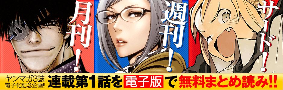 ヤンマガ3誌電子化記念!! 連載第1話を電子版で無料まとめ読み!!