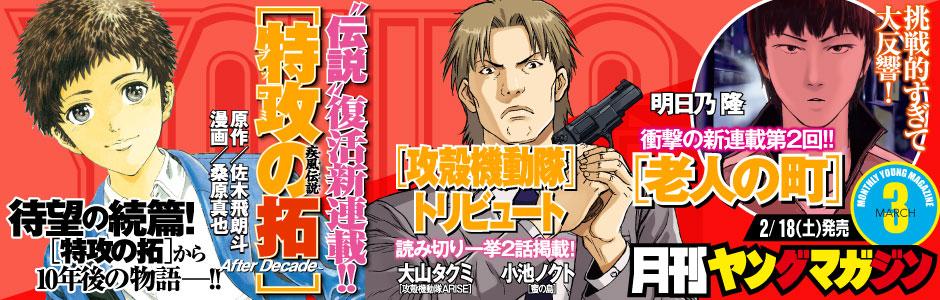 最新号:月刊ヤングマガジン3号