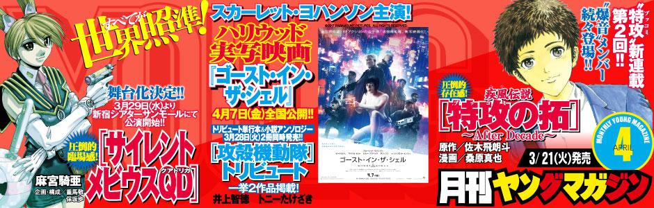 最新号:月刊ヤングマガジン4号