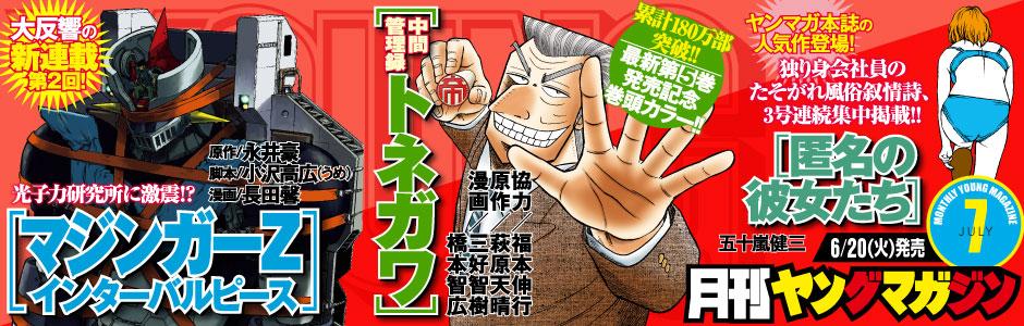 月刊ヤングマガジン7号