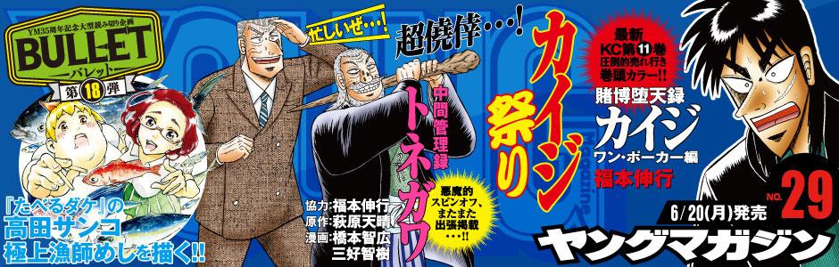 最新号:ヤングマガジンNo.29