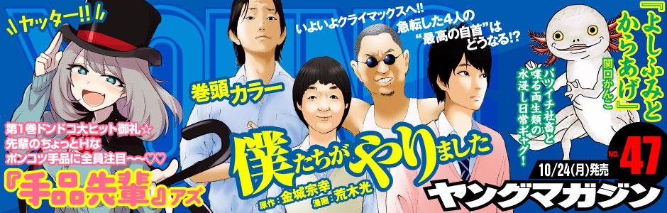 最新号:ヤングマガジンNo.47
