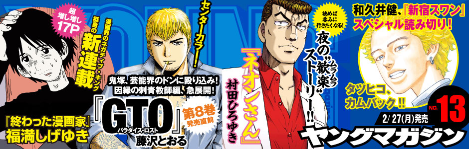 最新号:ヤングマガジンNo.13
