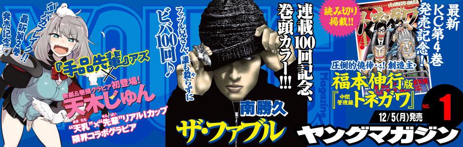 最新号:ヤングマガジンNo.1