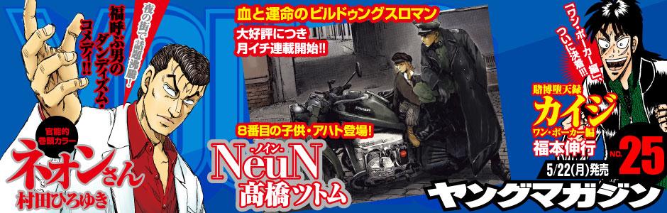 最新号:ヤングマガジンNo.25