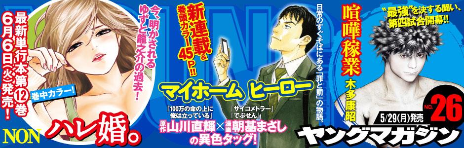最新号:ヤングマガジンNo.26