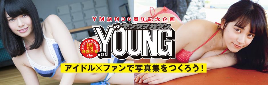 グラビア YM27号 巻末 クラウドファンディング