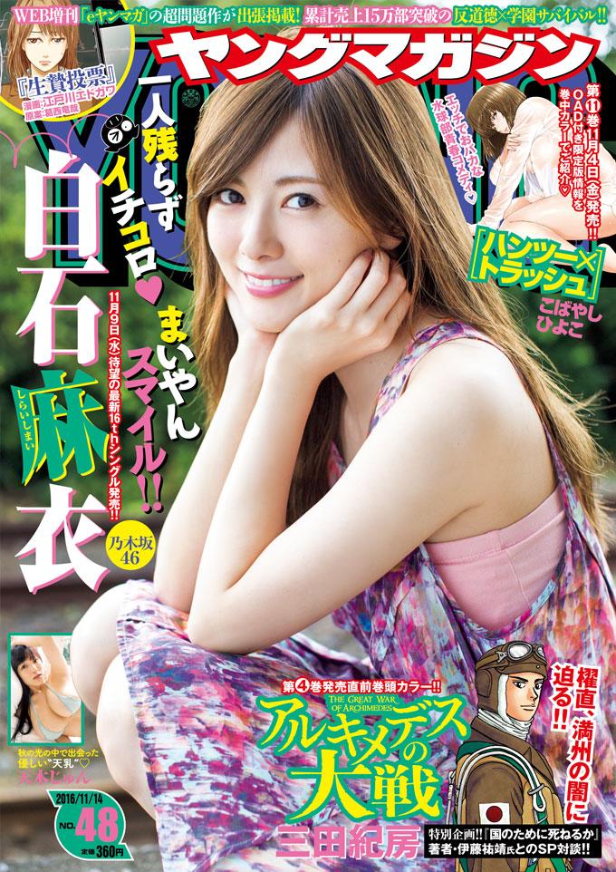 週刊ヤングマガジン48号