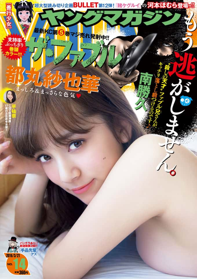 「都丸紗也華 週刊ヤングマガジン」の画像検索結果