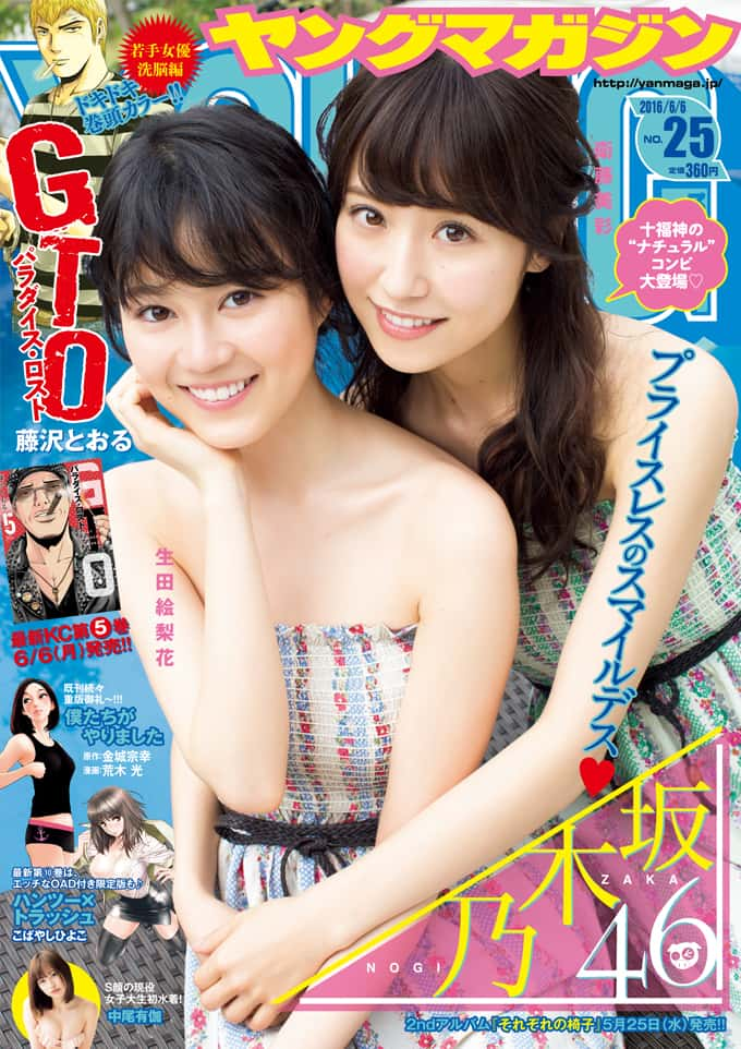 週刊ヤングマガジン No.25