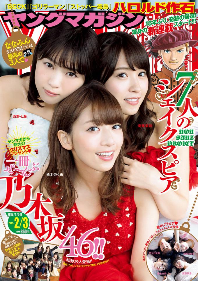 週刊ヤングマガジン2/3合併号
