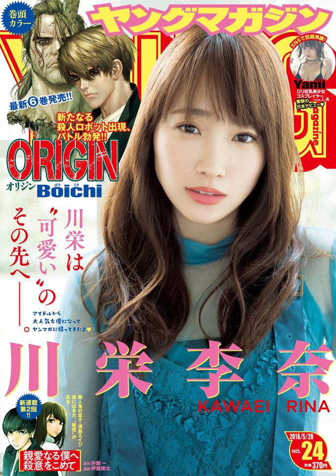 週刊ヤングマガジン24号