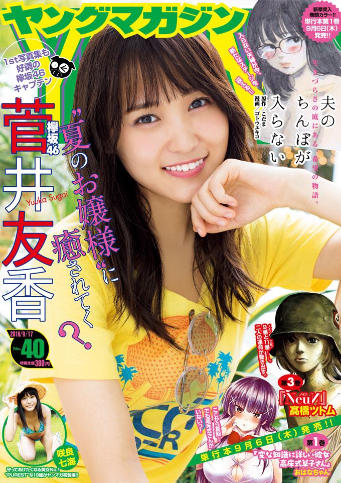 週刊ヤングマガジン40号